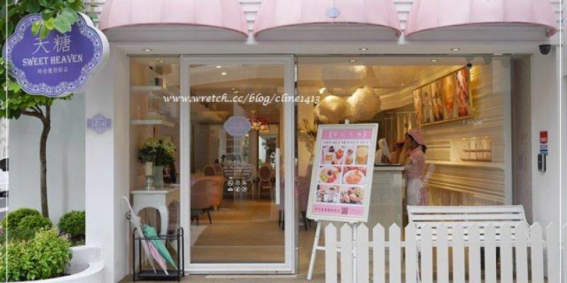 ▌台北下午茶▌保證夢幻~姊妹必衝! 夢幻甜品店♥天糖時尚燉奶甜品♥