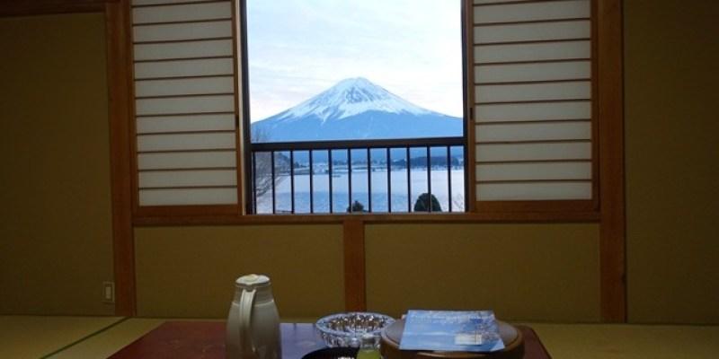 ▌河口湖住宿推薦▌房間就可以看到富士山美景♥湖舞家♥CP值超高、一晚台幣三千元(一泊二食也很划算)逆富士美景/東京自由行