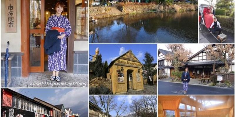 ▌日本九州必訪▌日本女性票選前三名♥由布院玉の湯♥絕美金鱗湖&由布院散策