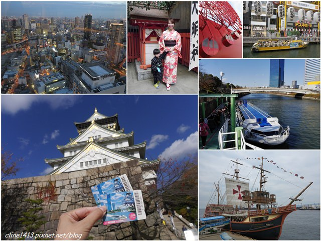 ▌大阪自由行▌♥大阪周遊卡♥免費38個大阪景點&必玩11個熱門景點推薦(2017.5月更新)