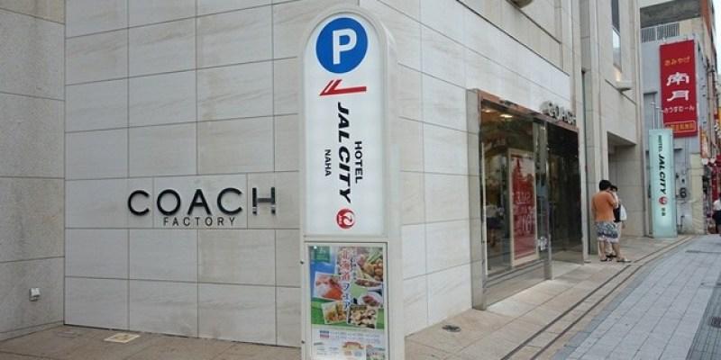 ▌沖繩自由行▌沖繩住宿推薦♥Hotel JAL City Naha♥價位親民、高CP值、飯店樓下就是國際通、購物血拚超方便