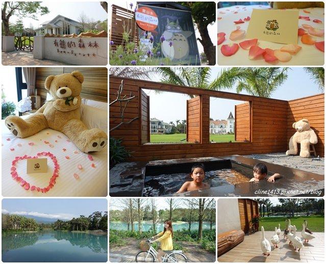 ▌花蓮雲山水民宿▌有熊出沒!夢幻指數破表♥有熊的森林♥大人小孩都瘋狂的超療癒熊管家與雲山水夢幻湖景