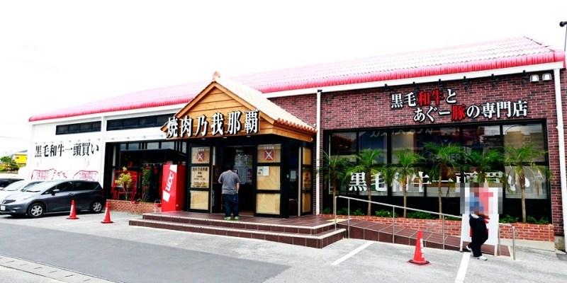 ▌沖繩必吃美食▌名護新館♥燒肉乃我那霸♥和牛吃到飽(by陽光大叔)
