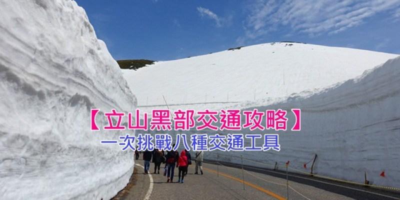 ▌名古屋自由行▌此生必看一次雪壁絕景♥立山黑部交通攻略♥及JR PASS阿爾卑斯、高山、松本地區周遊券