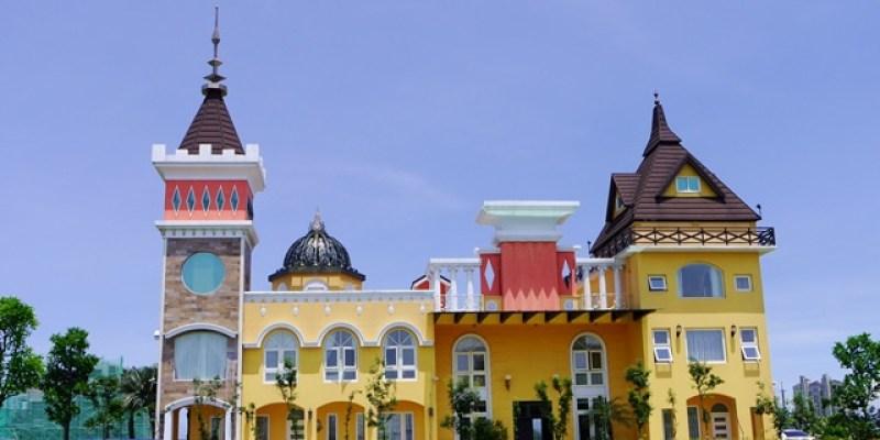 ▌宜蘭民宿▌夢幻童話城堡♥Jane橙堡民宿♥來當一晚公主吧
