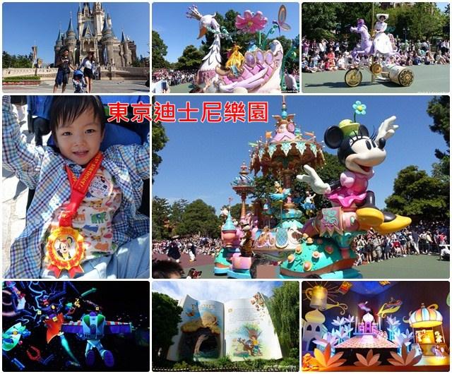 ▌東京迪士尼 ▌超強♥東京迪士尼樂園♥玩樂攻略!善用FASTPASS玩遍FP遊樂設施(入園人數查詢、排隊APP、排隊順序分享)