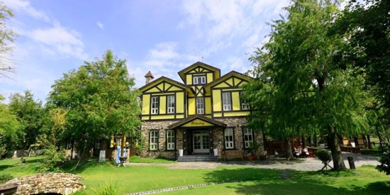 ▌宜蘭民宿▌歐洲小鎮♥羅騰堡莊園♥彷彿走進明信片般的風景裡