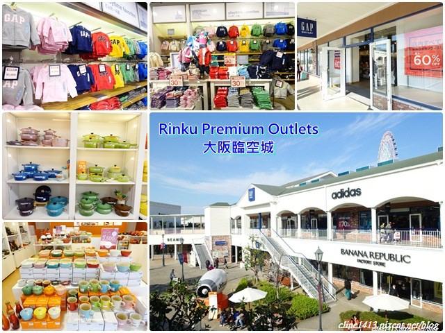 ▌日本大阪必逛▌♥臨空城Rinku Premium Outlets♥Le Creuset 鑄鐵鍋、GAP(4~7折)好好買、使用coupon再打95折