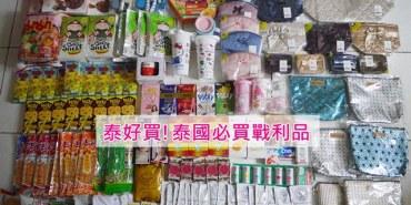 ▌泰國必買▌♥泰國曼谷必買伴手禮、戰利品♥泰國代購最夯藥妝零食、伴手禮分享(6/2二訪更新)