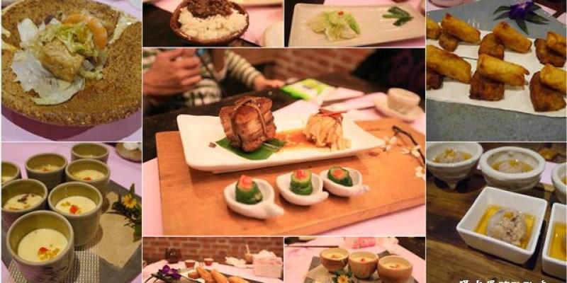▌宜蘭美食餐廳▌精緻懷舊美食料理♥客人城無菜單料理♥記憶中的好味道