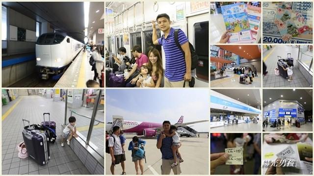▌京阪自由行▌自助必看♥關西機場到京都的交通分享♥( by陽光男孩)