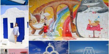 ▌台北景點▌浪漫海景咖啡♥伊莎貝拉海灘咖啡館(白沙灣分店)♥石門景觀餐廳、親子餐廳