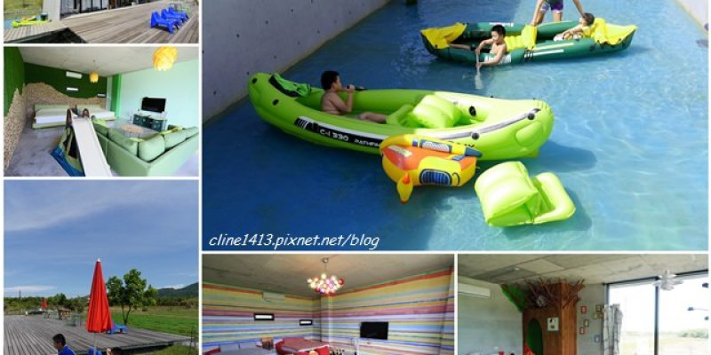 ▌宜蘭民宿▌時尚繽紛♥  好住Goog living♥ 有兒童遊戲區.又可以戲水划船的親子民宿