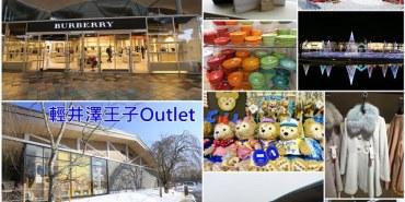 ▌東京必訪購物景點▌超好逛超好買♥輕井澤王子Outlet ♥園區攻略、行李寄放、交通方式(除了Le Creuset,這裡也有達菲熊)2017年3月31日止