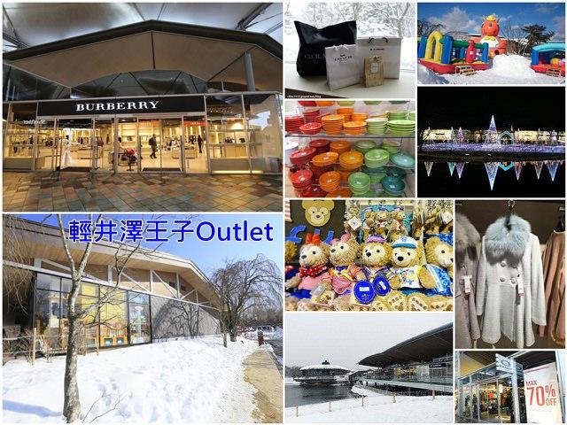 ▌東京近郊購物景點▌超好逛超好買♥輕井澤王子Outlet ♥園區攻略、行李寄放、交通方式(除了Le Creuset,這裡也有達菲熊)