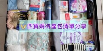 ▌三寶媽碎碎念▌36週孕期紀錄♥新手媽媽可參考的待產包清單分享♥