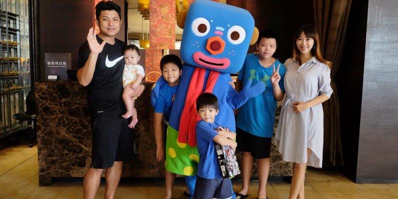 ▌宜蘭親子飯店▌ ♥蘭城晶英酒店x安安五歲生日紀錄