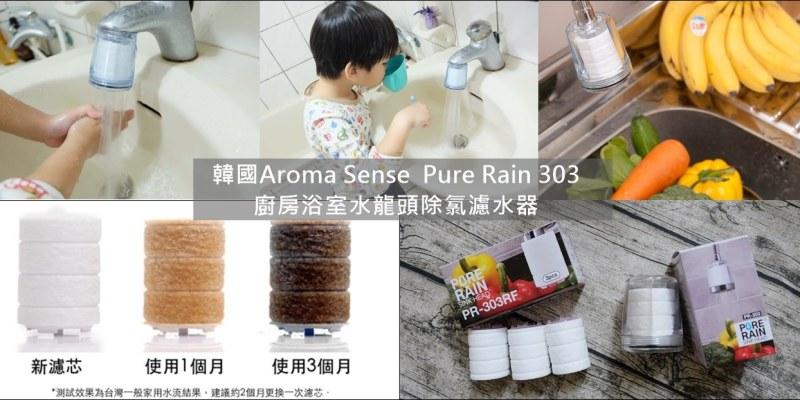 ▌已結團▌韓國Aroma Sense 2018新品【 Pure Rain 303廚房浴室水龍頭除氯濾水器】