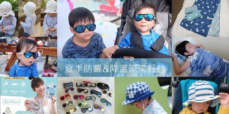 ▌已結團▌夏日必備防曬降溫好物【瑞士shadez兒童防曬太陽眼鏡x日本Connect M遮陽帽x日本北極熊涼感巾】