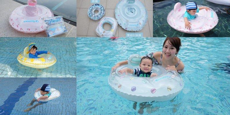 ▌已結團▌夏日戲水必備【英國 Swimava】嬰幼兒泳圈! 質感好花色可愛