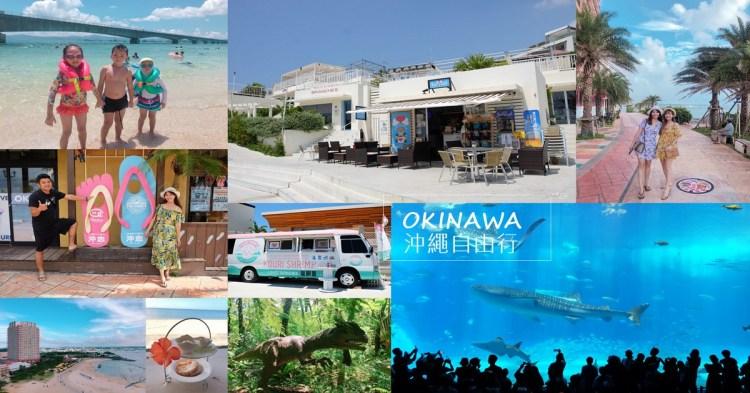 ▌沖繩自由行▌2018沖繩自駕行程規劃。六天五夜沖繩親子景點、住宿分享