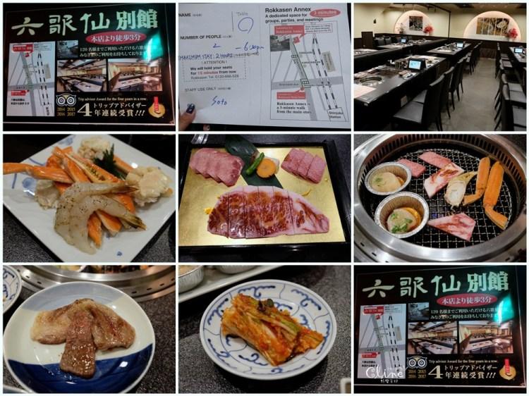 ▌東京燒肉▌六歌仙燒肉吃到飽  和牛、蟹腳、干貝 。超級好吃,一吃就念念不忘