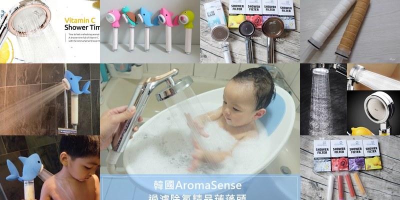 ▌結團▌家庭必備!韓國【Aroma Sense PureRain加壓過濾/AS除氯香氛蓮蓬頭】在家就能體驗飯店級的享受