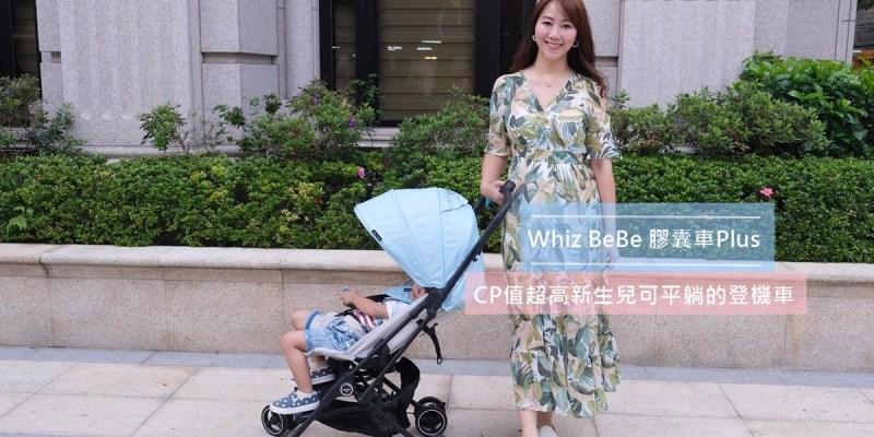▌育兒好物▌CP值超高不用5000元【Whiz BeBe 膠囊車Plus】新生兒可平躺的登機車、王妃獨家新色藍&粉