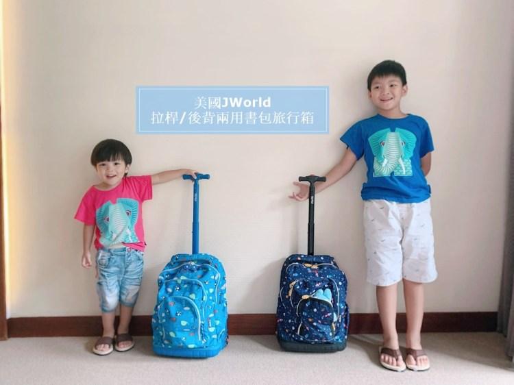 ▌團購▌美國JWorld拉桿/後背多功能書包旅行箱(附保溫保冷餐袋)