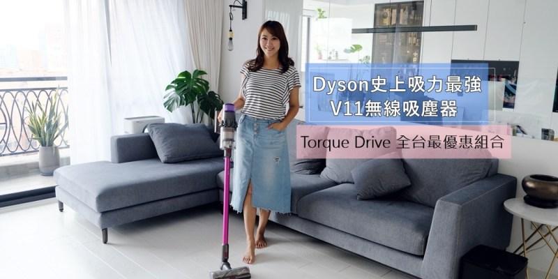 ▍全台最低價首團▍Dyson史上吸力最強 V11™ Torque Drive 無線吸塵器x全台最優惠組合