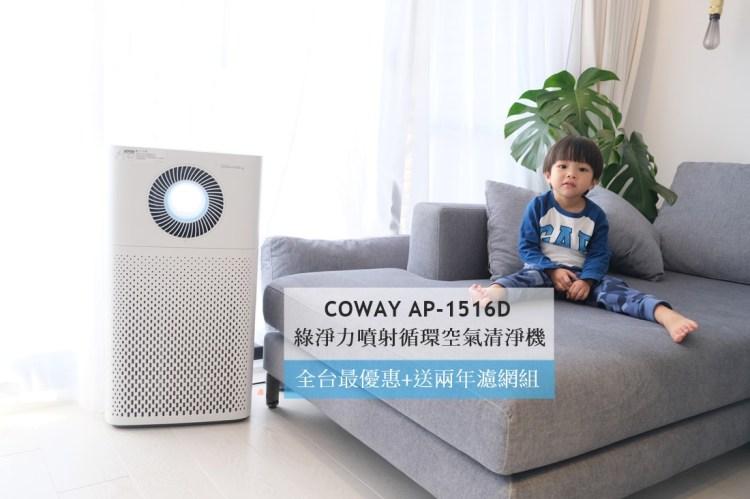 ▌全台獨家優惠 ▌Coway 綠淨力空氣清淨機 【AP-1516D+ AP-1512HHW+AP-1009CH】+獨家濾網團