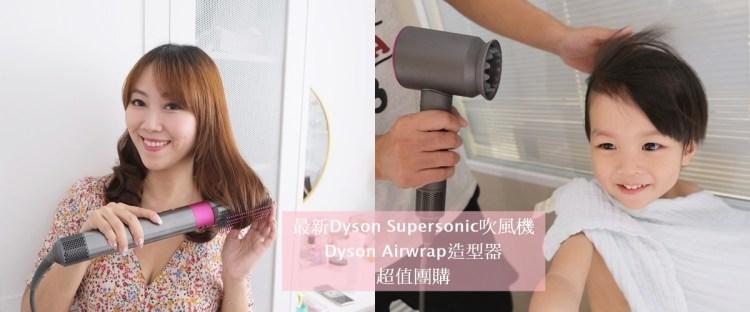 ▍贈品最超值▍夢幻逸品《最新Dyson Supersonic™ HD03 吹風機&Dyson Airwrap™ 造型器》團購
