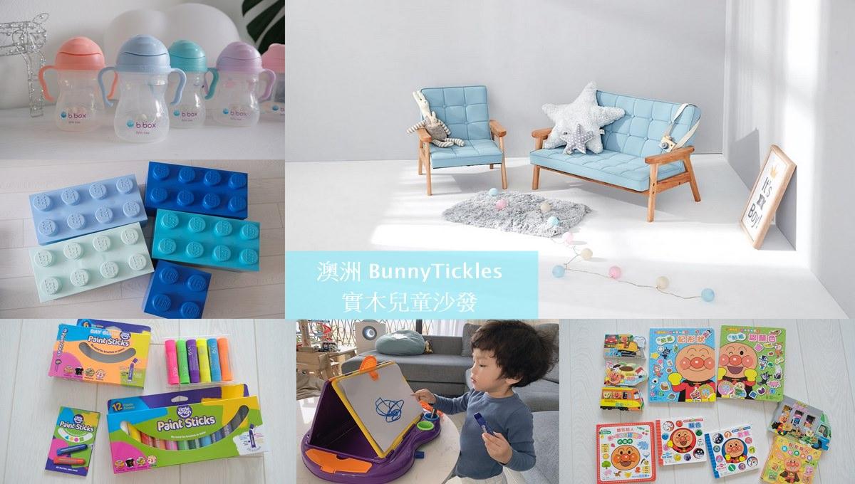 ▌育兒好物團 ▌澳洲 BunnyTickles實木兒童沙發&麵包超人童書&英國Little Brian兒童水彩棒&樂高 LEGO收納盒&b.box精選商品