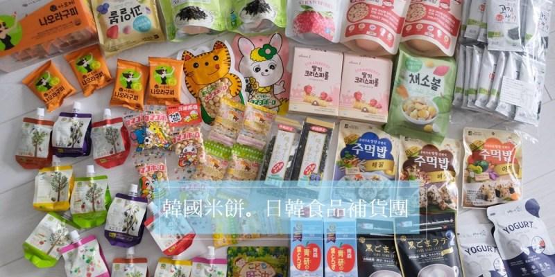 ▌過年補貨團▌寶寶出門必備【Naeiae韓國米餅】副食品好物、日韓食品團