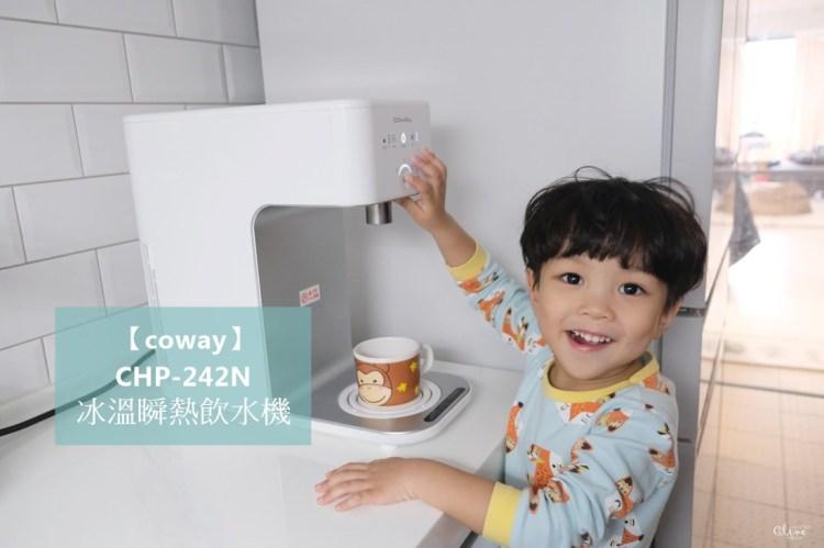 ▌市場最低價▌全球最小台桌上型飲水機【Coway冰溫瞬熱飲水機CHP-242N】首團獨家贈品