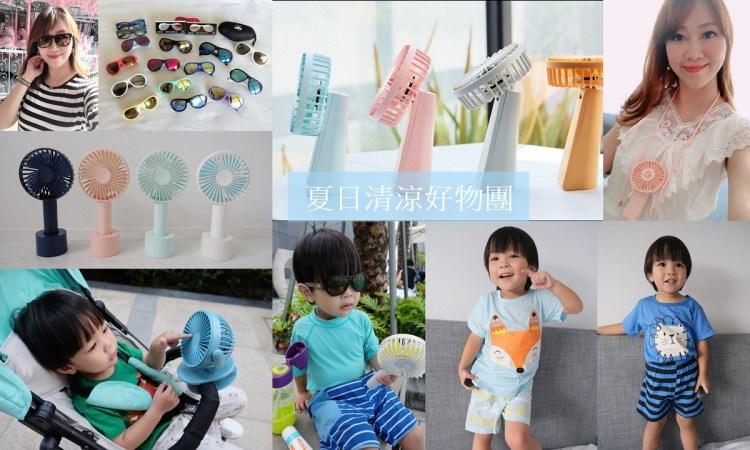 ▌夏季清涼好物團 ▌艾美特USB風扇團+瑞士SHADEZ太陽眼鏡+韓國Jota家居服+日本Shapox遮陽帽