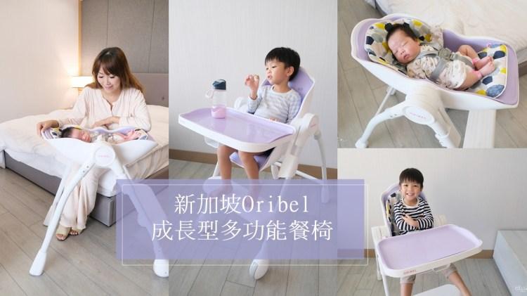 ▌新色首團▌新生兒就可使用的完美餐椅 【新加坡Oribel 成長型多功能餐椅、遊戲桌】+英國咬咬兜+澳洲副食品餐具