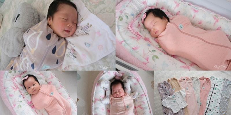 ▌團購▌讓寶寶提早睡過夜的睡眠包巾♥澳洲ergoPouch二合一舒眠包巾♥王妃獨家花色貝殼粉