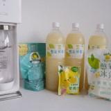 ▌團購▌夏日完美組合【Sodastream氣泡水機】+超好喝憋氣檸檬汁