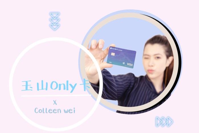 玉山Only卡 │ 2020皮包裡的日常生活必備信用卡,今年繳稅Only它