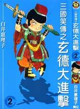 三國志 - 最新免費漫畫線上看 - 漫畫聯合國