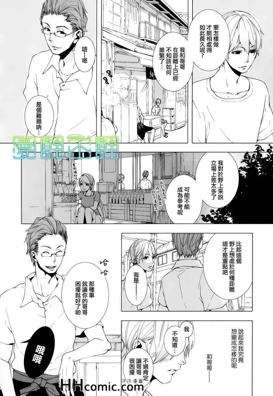 敬啟、親愛的哥哥05話第3頁-漫畫聯合國