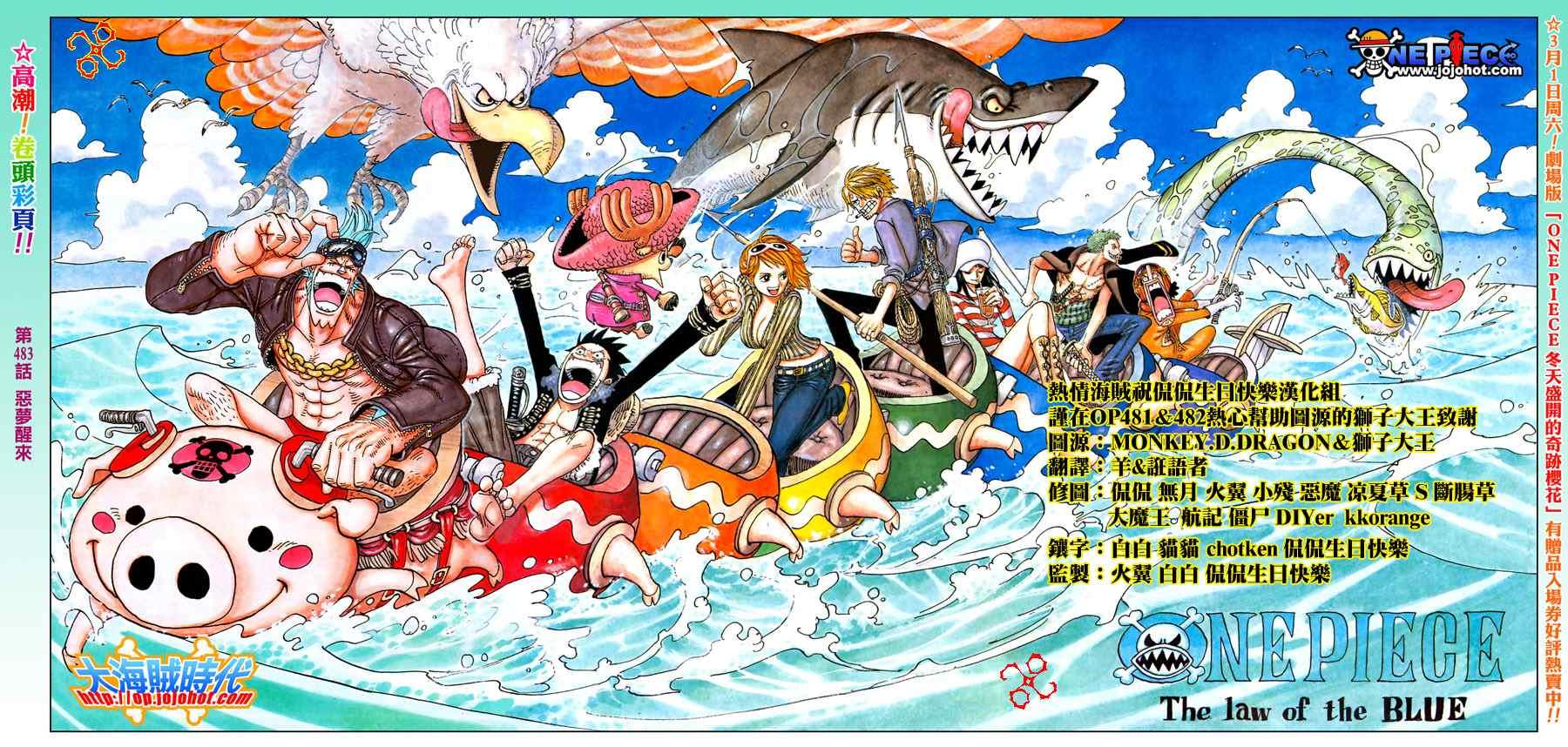 航海王-海賊王483話第1頁-漫畫聯合國