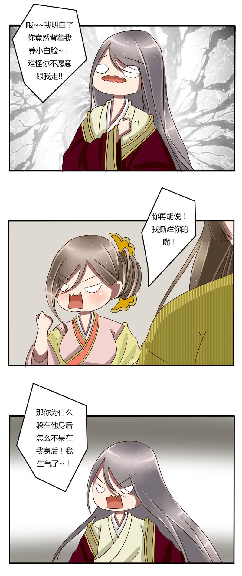 通靈妃023話第1頁-漫畫聯合國