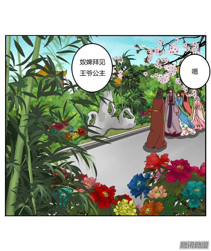通靈妃057話第5頁-漫畫聯合國