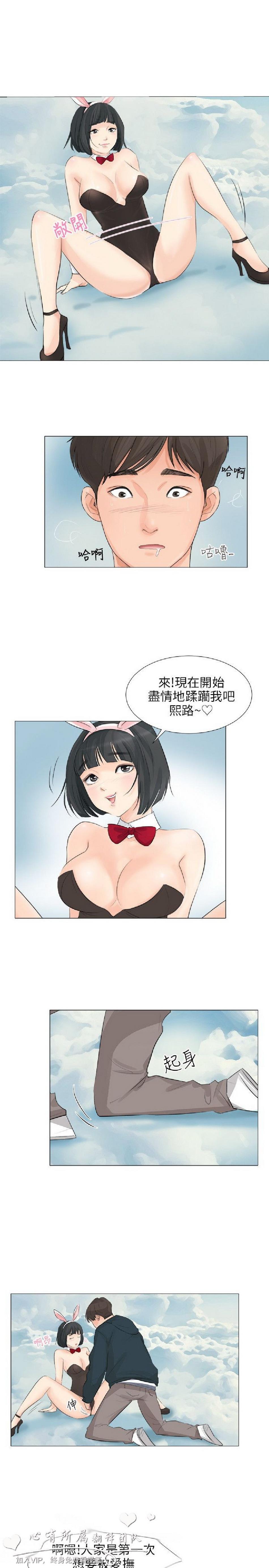 小褲褲精靈第24話第1頁-漫畫聯合國