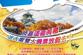 2015技嘉這夏有禮,送大阪雙人機票放假去