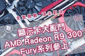 顯卡大亂鬥AMD Radeon R9 300/Fury對上NVIDIA GTX 900系列, 全面開戰 頂尖對決