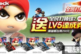 買華擎主機板暢玩《全民打棒球2 Online》 再送虛寶「LV5達成券」!