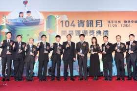 104資訊月「傑出資訊人才獎」選拔活動揭曉